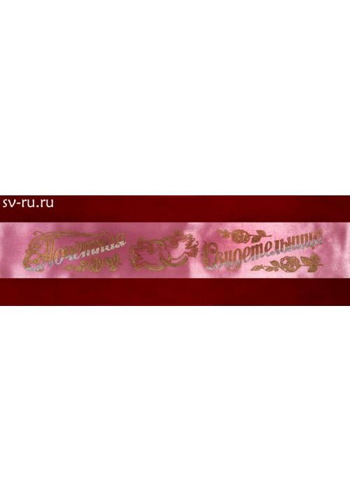 Лента Почетная свидетельница атлас розовый