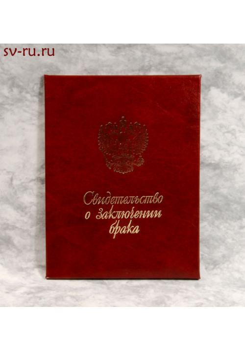 Папка о закл. брака А-4 бумвинил красный