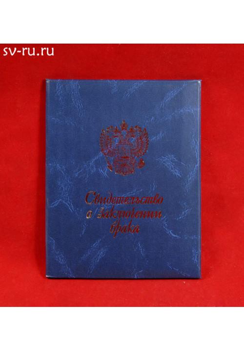 Папка о закл. брака А-4 бумвинил синий