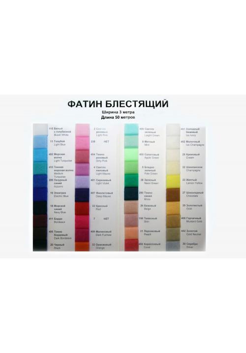 Фатин 50м. №011 голубой