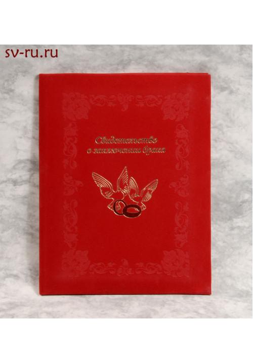 Папка о закл. брака А-4 велюр красный